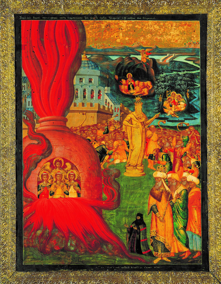 The Story of Daniel and the Three Youths in the Fiery Furnace by Konstantinos Adrianoupolitis